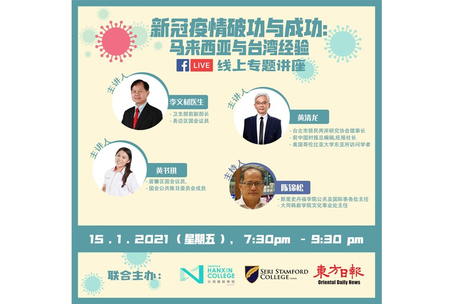 """Malaysia and Taiwan sharing experience under the Epidemic""Online Seminar"